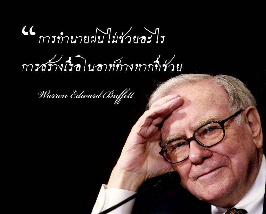 Warren-buffett-thaistockvi