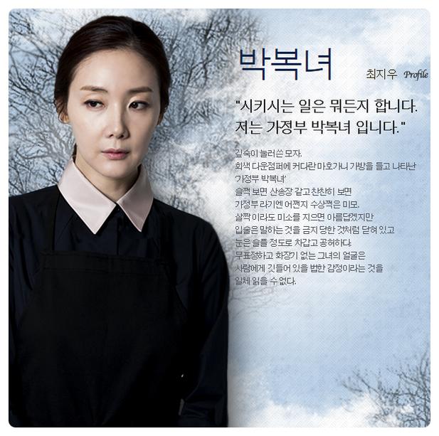 ซีรีย์เกาหลี-The-Suspicious-Housekeeper01