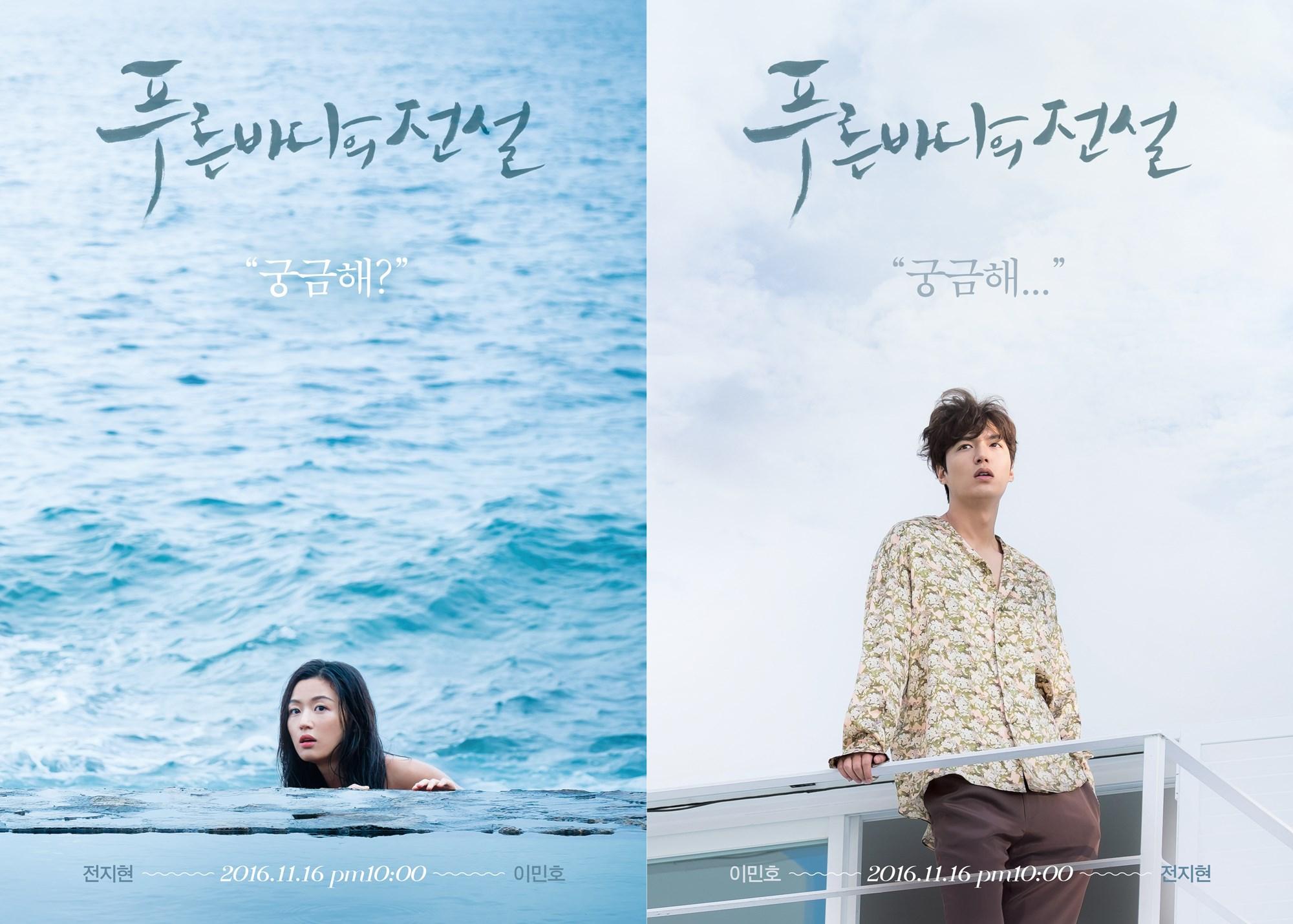 The Legend of the Blue Sea ซีรี่ย์เกาหลี ซับไทย (เรื่องย่อ)