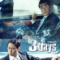 ซีรี่ย์เกาหลี 3 Days