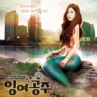 ซีรี่ย์เกาหลี Surplus Princess