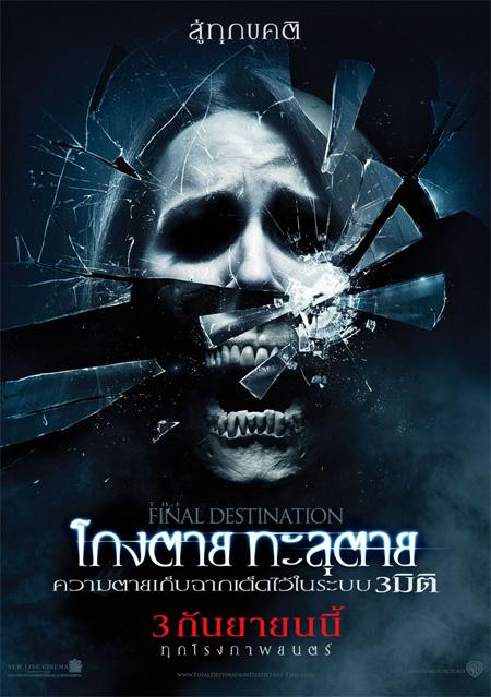 ดูหนังออนไลน์ฟรี The Final Destination 4 โกงตาย ทะลุตาย