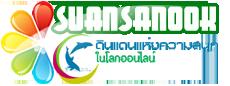 เกมส์ออนไลน์ Online game เกมส์ต่างๆ ที่บริการในประเทศไทย - เว็บเกมส์ออนไลน์ ที่เปิดบริการในไทย ข้อมูล ข่าวสารเกมส์ต่างๆ