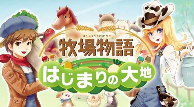 ดาวน์โหลดเกม Harvestmoon Collection