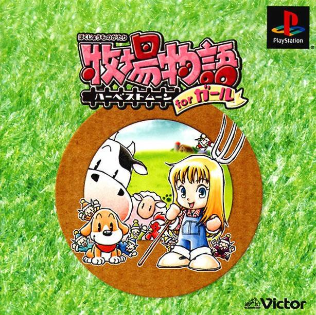 Harvest Moon for Girls Front Cover - Bokujou Monogatari [NTSC-U][SLPS-03087]