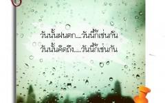 วันนั้นฝนตก วันนี้ก็เช่นกัน วันนั้นคิดถึง วันนี้ก็เช่นกัน