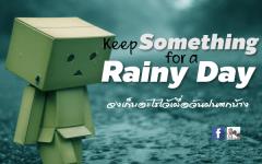 จบเก็บบางอย่างไว้ สำหรับวันฝนตกบ้าง